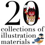 商用利用無料のイラスト素材サイト20