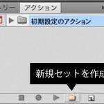 Photoshopのバッチ処理でフォルダ内の画像すべてを自動処理