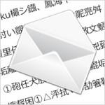 メールフォームから送信された文章が、途中で一部だけ文字化けする