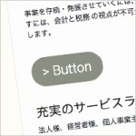 Jimdoに「ボタン」機能追加