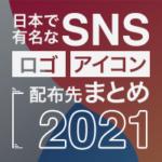 日本で主要なSNSのロゴ・アイコンの配布先まとめ