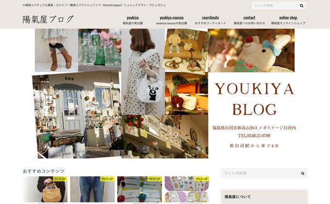 youkiya-blog-thum