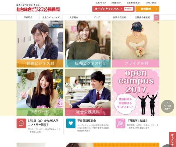 仙台総合ビジネス専門学校PC