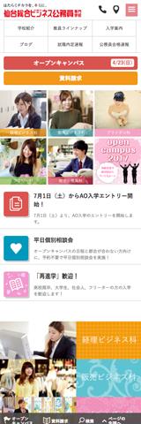 仙台総合ビジネス専門学校スマートフォン