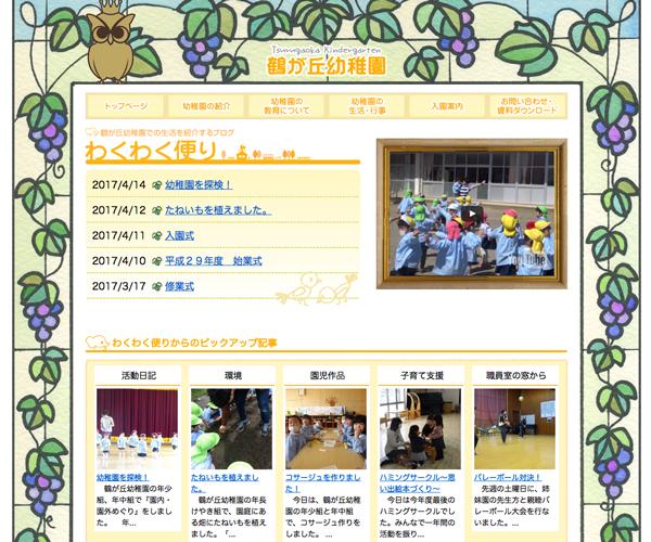 鶴ヶ丘幼稚園PC