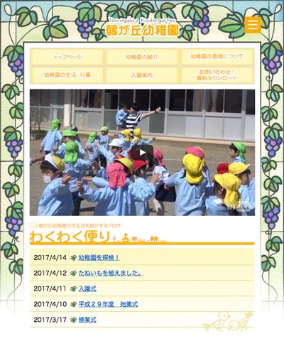 鶴ヶ丘幼稚園タブレット