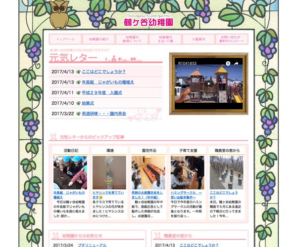 鶴ヶ谷幼稚園PC