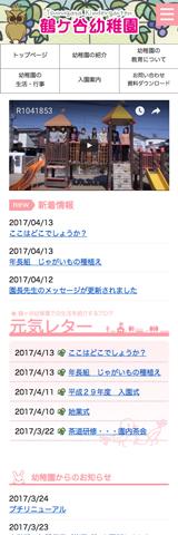 鶴ヶ谷幼稚園スマートフォン