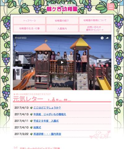 鶴ヶ谷幼稚園タブレット